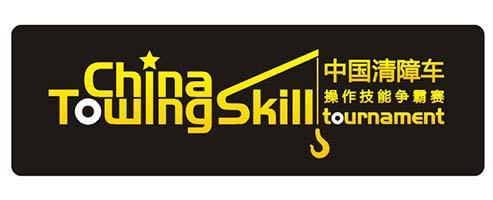 中国レッカー車操作技術大会2011-logo