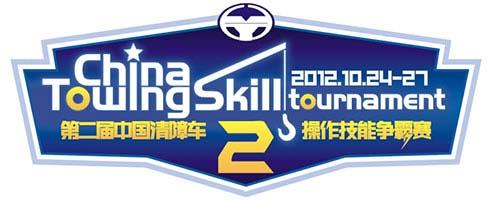 中国レッカー車操作技術大会2012-logo