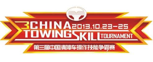 中国レッカー車操作技術大会2013-logo