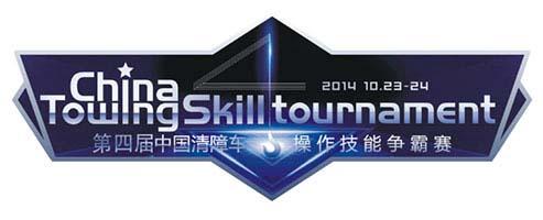 中国レッカー車操作技術大会2014-logo